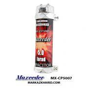 Maxeeder MX-CP5007 خازن پنج فاراد مکسیدر
