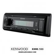 kenwood kmm-103 ضبط اتومبیل کنوود