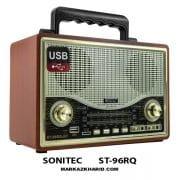 SONITEC ST-96RQ رادیو شارژی طرح قدیم سایز بزرگ سونیتیک