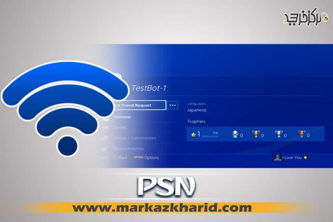 PSN (Playstation network)چیست؟