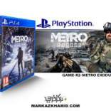 بازی پلی استیشن Playstation 4 GAME METRO EXODUS