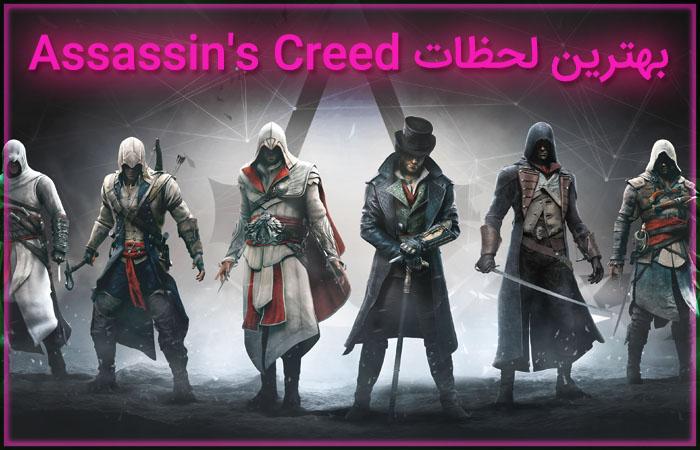 بهترین لحظات Assassin's Creed
