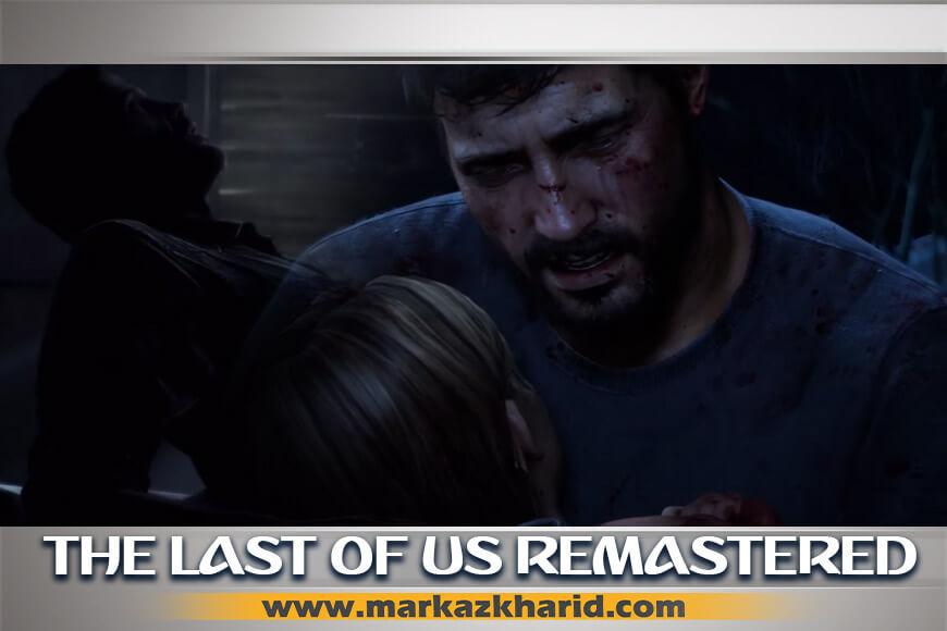 جزئیات و بررسی به روز رسانی بازی The Last of Us Remastered PS4 با هدف بهبود گرافیک بازی