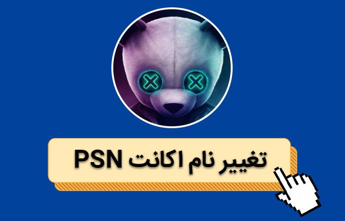 نحوه تغییر نام اکانت PSN پلی استیشن 5
